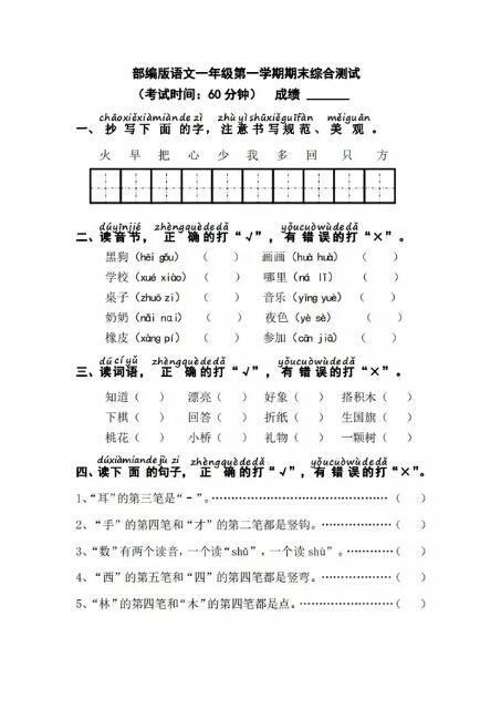 部编版一年级语文期末综合测试卷