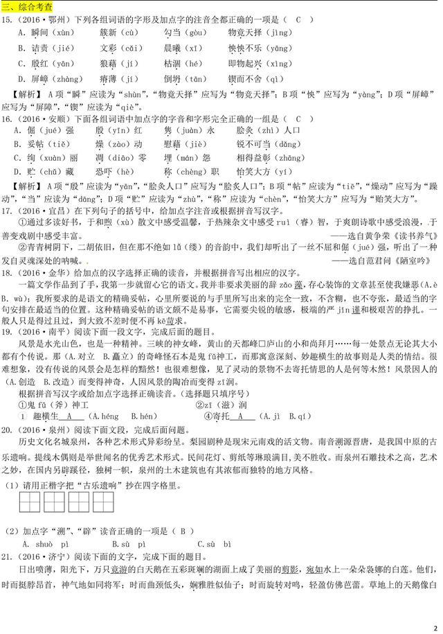 中考语文字音字形总复习,中考试题解析,还有中考试题预测!