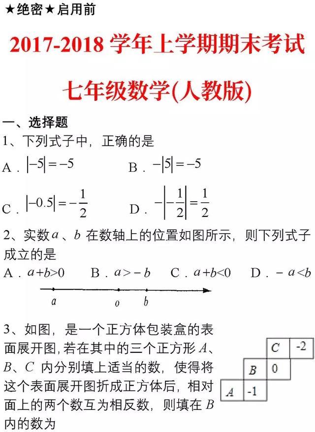 七年级数学上学期名校期末卷含答案