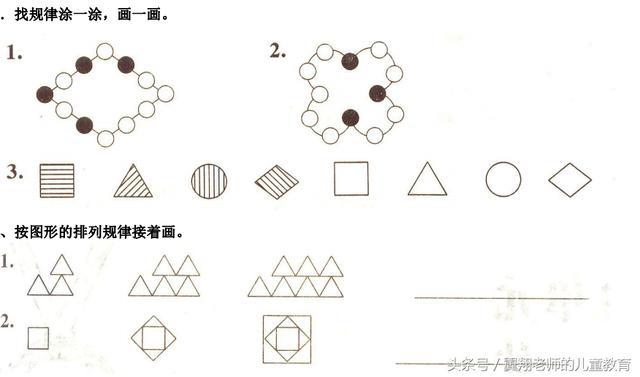 一年级数学难点《找规律》,各种类型,让你不再陌生