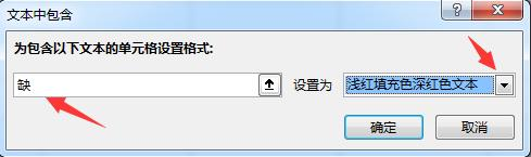 Excel库存判断技巧,变色显示轻松简洁