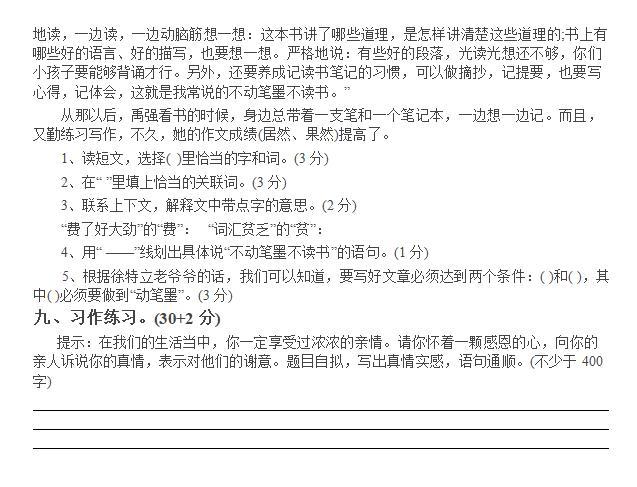 人教版五年级干货语文试题
