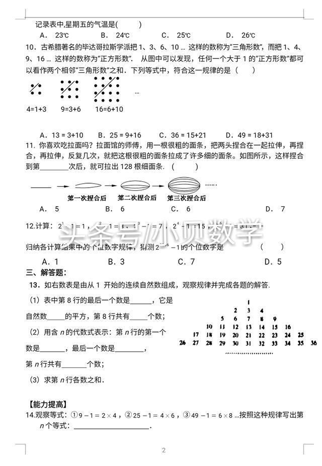寒假作业:苏教版七年级数学假期作业含答案