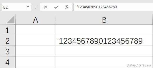 Excel中输入长数据(如身份证号)5种方法