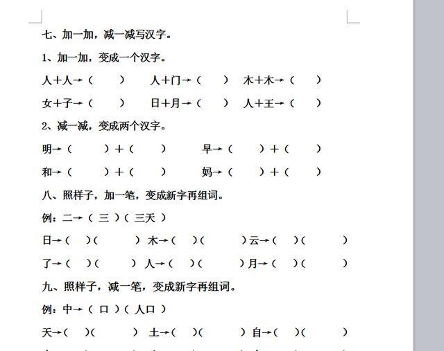 一年级寒假语文作业综合汇总