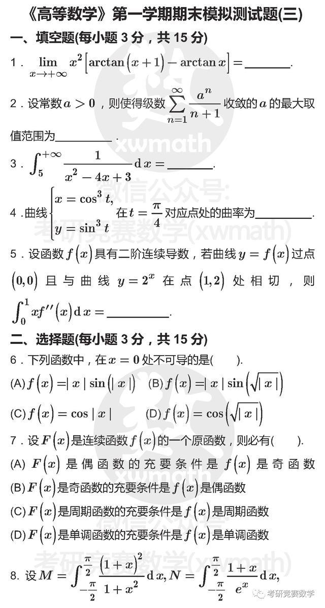 高等数学:第一学期《期末模拟测试题》(三)及参考答案