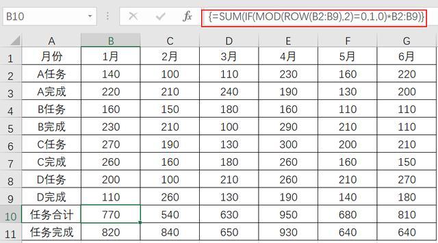 Excel隔行隔列求和简便方法