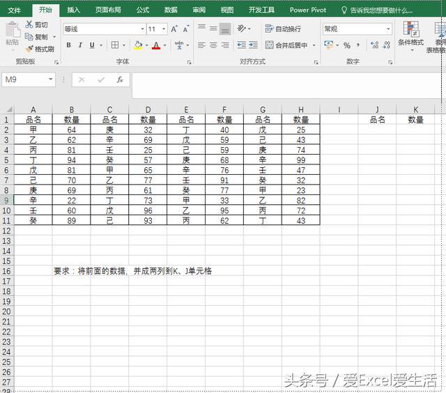 Excel中如何将多列多行数据转成一列,方便我们来汇总分析