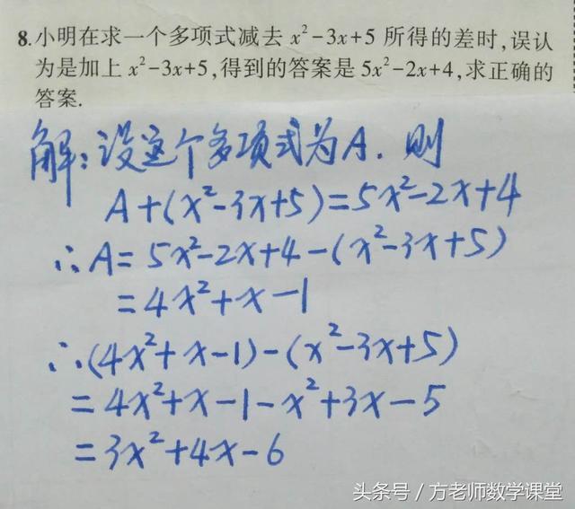 数学7上册:整式加减法期末总复习(六道经典考试真题)