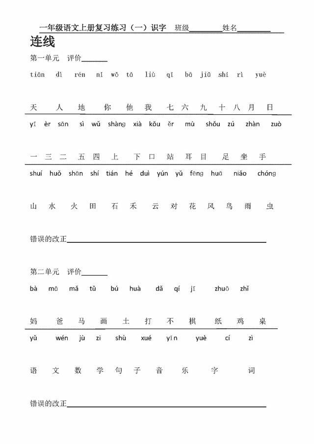 小学一年级上语文识字复习—连线练习及一年级语文用偏旁造字知识