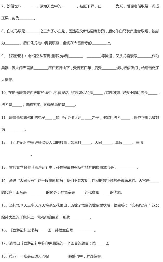 中考语文阅卷老师整理:四大名著常考题100道