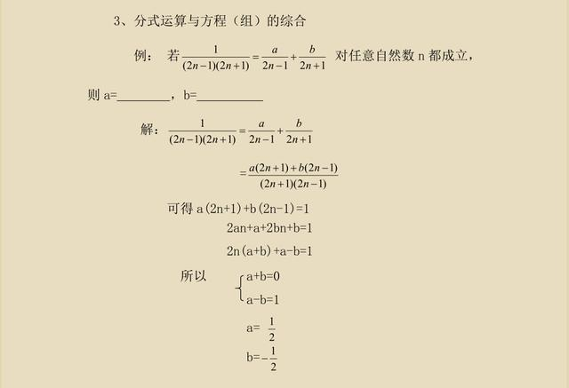八年级《分式混合运算》经典例题解析