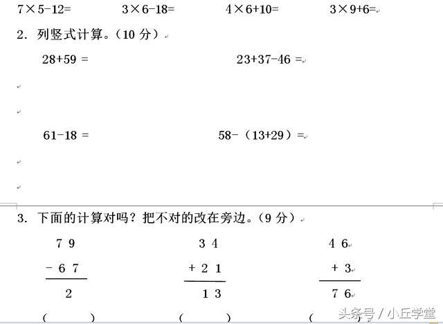 二年级数学期末测试题,题目灵活多变