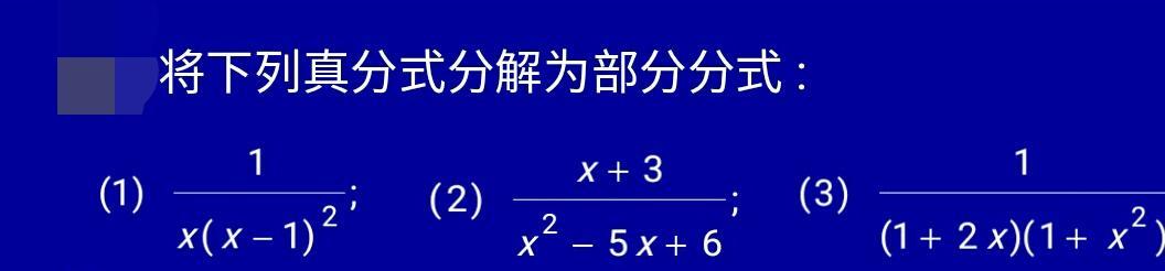 关于有理函数的积分方法总结,极其系统的解题技巧