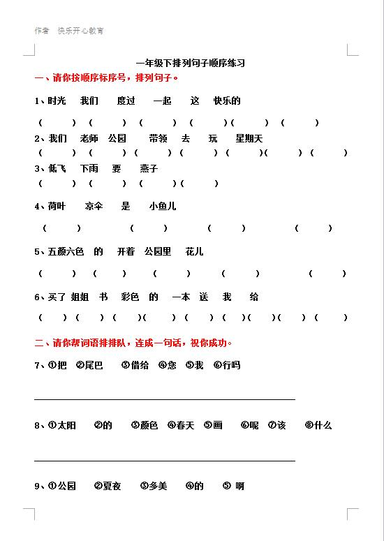 一年级语文 排列句子 锻炼孩子写完整句子的能力