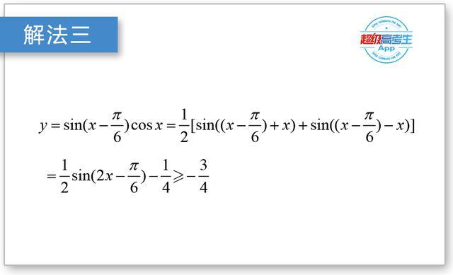 高考题集三角函数,化简求值通用步骤