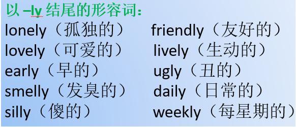 """细数英语中那些用法不同、特立独行的""""傲娇""""形容词"""
