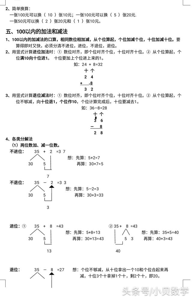 小学一年级数学下册知识点总结
