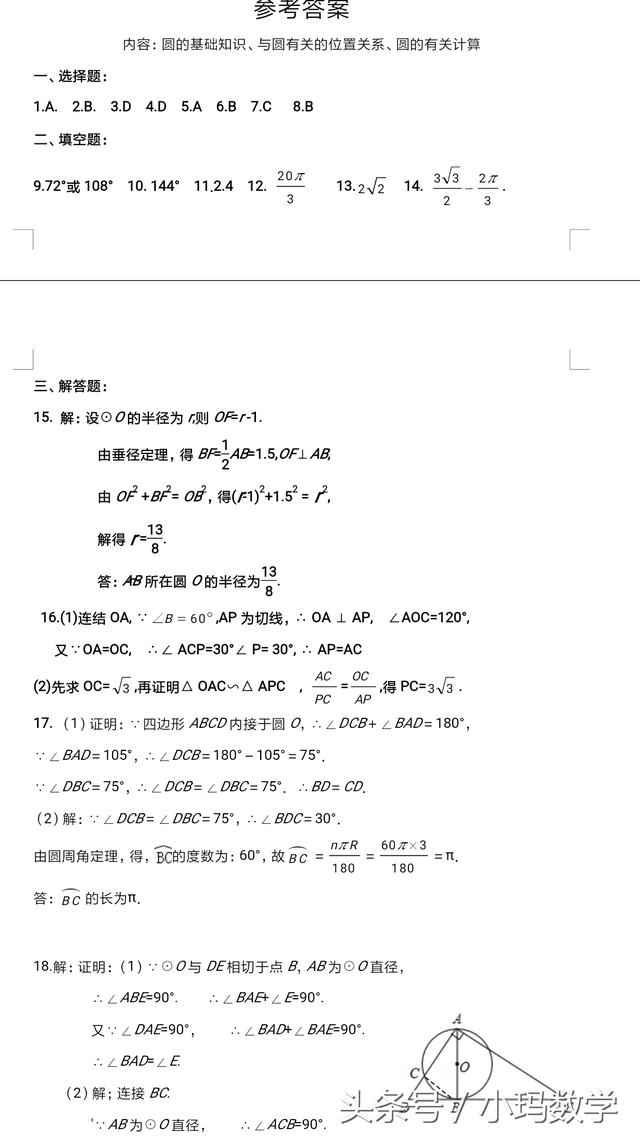 九年级圆单元测试卷附答案
