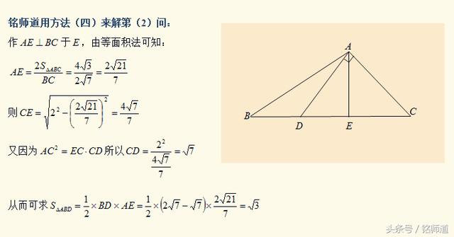 高中数学探究:用5种不同的方法求解一道高考解答题