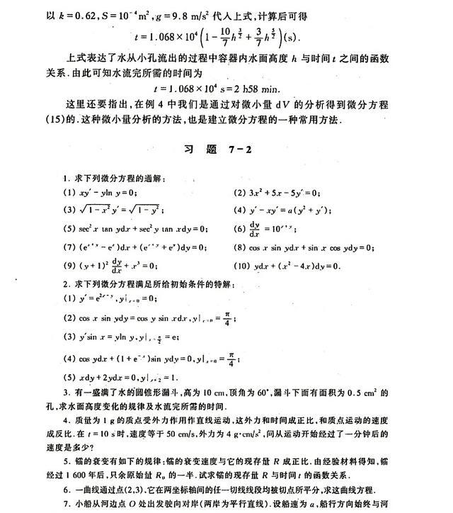 可分离变量微分方程中重点套路解析,此类问题解题方法的分享