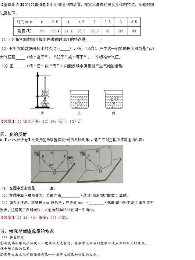 「中考物理专项训练」八年级上册 各单元典型实验题型+答案