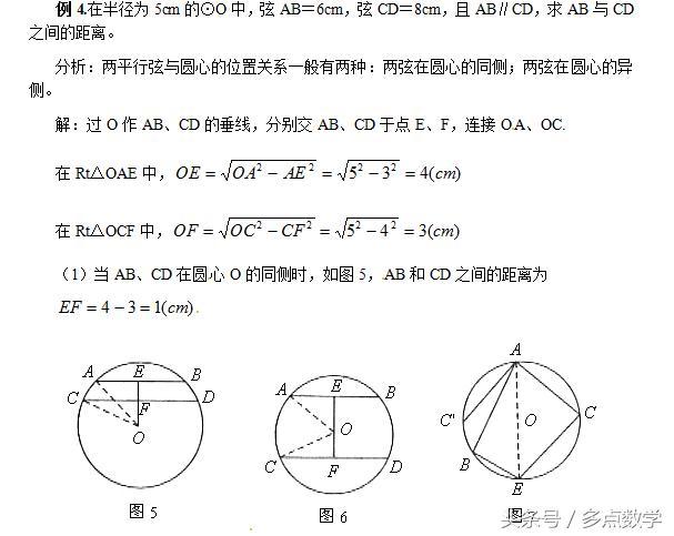圆中分类讨论问题归类举例