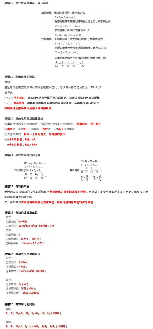 中考物理:初中生必须掌握的35个易错知识点