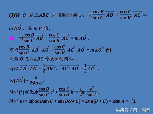 高中数学重难点归纳:解三角形常考题型有三种类型