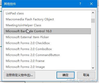 Excel2016制作条形码,这个功能你用过没?