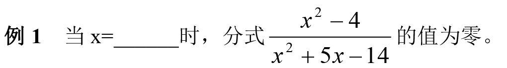 中考数学复习指导分式运算中常见误区归纳