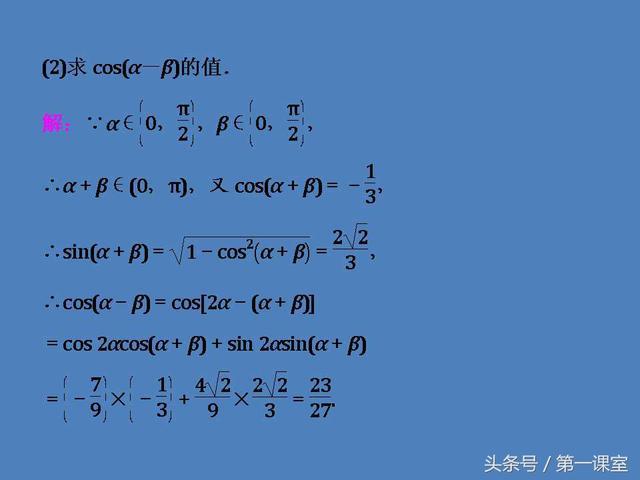 高中数学重难点归纳:三角函数化简求值的问题
