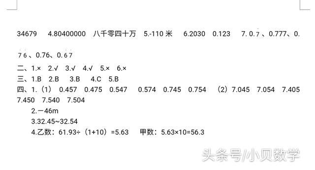 小升初数学整数和小数的认识知识点总结及习题讲解