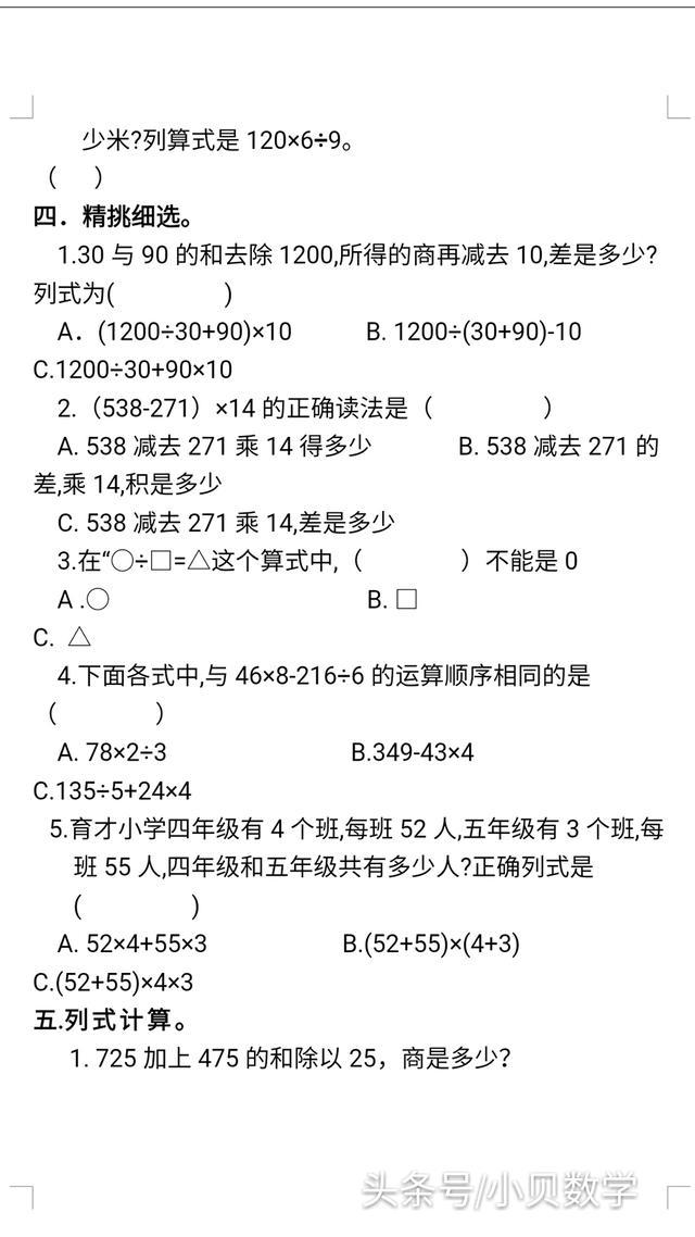 小升初数学四则混合运算专题训练及答案