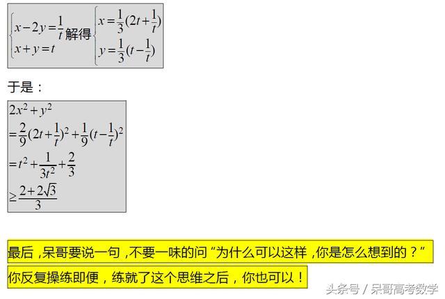 高中数学 必修一 值域 不等式 压轴题