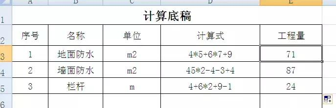 造价算量,使用这个Excel函数可以帮你自动算出工程量