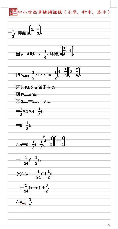 纵观近5年中考数学试题,函数的综合是中考命题的重点内容