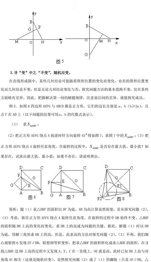 中考数学常考的探究性试题解题策略