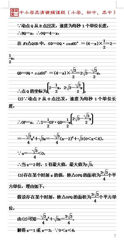 中考数学解答题之高分宝典,有关几何的证明与计算