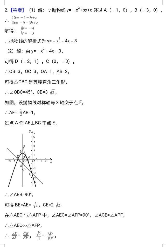 圆切线和二次函数综合问题讲解!