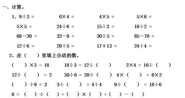 二年级下册数学《表内除法》