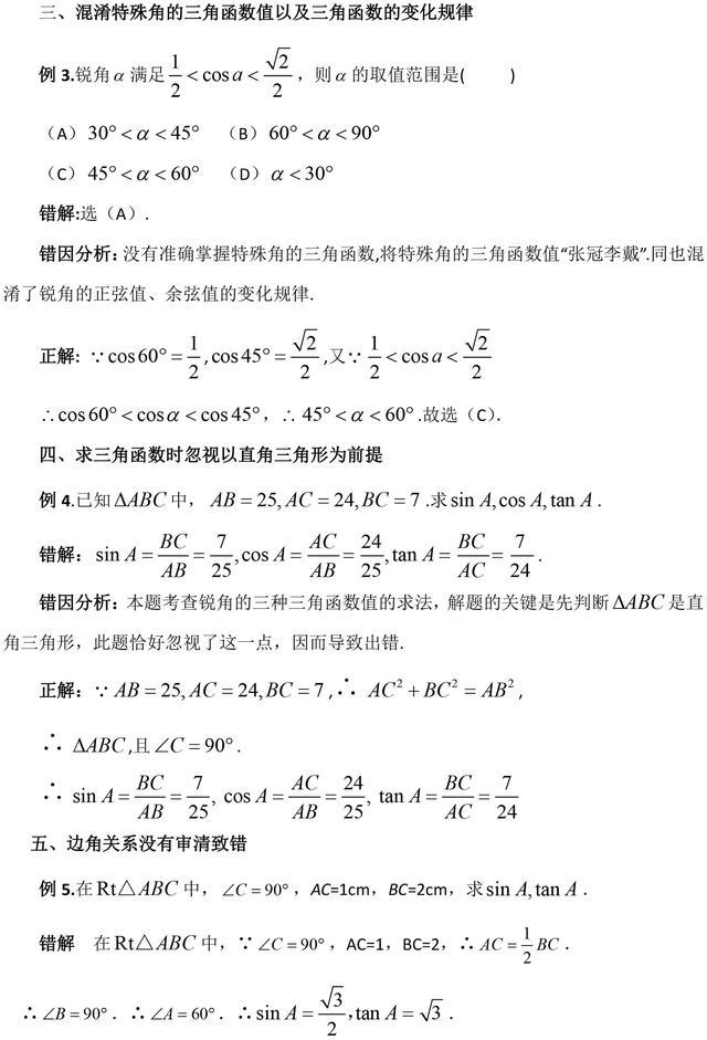 中考数学复习指导:锐角三角函数问题求解常见错误例析