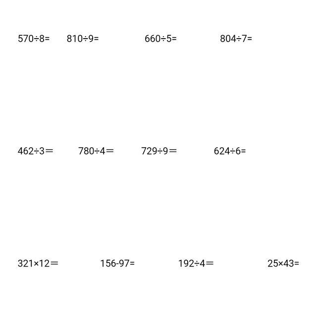 人教版三年级下数学乘除口算训练200题