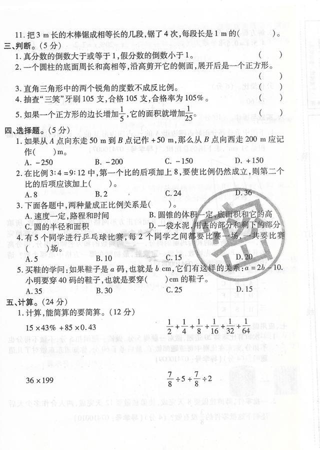 人教版小学小升初数学考前冲刺密卷