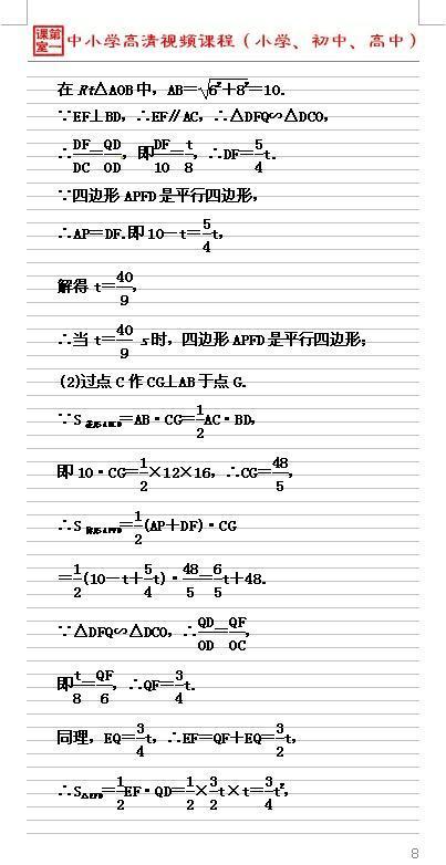 运动型问题常被列为中考数学的压轴,考查的知识有较强的综合性