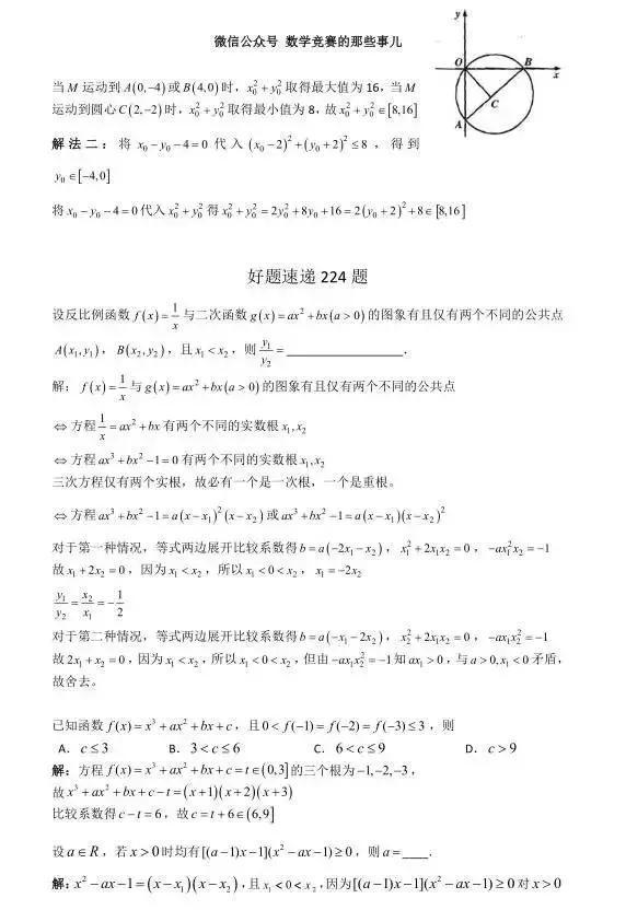 高中数学必刷题大集合(含答案)