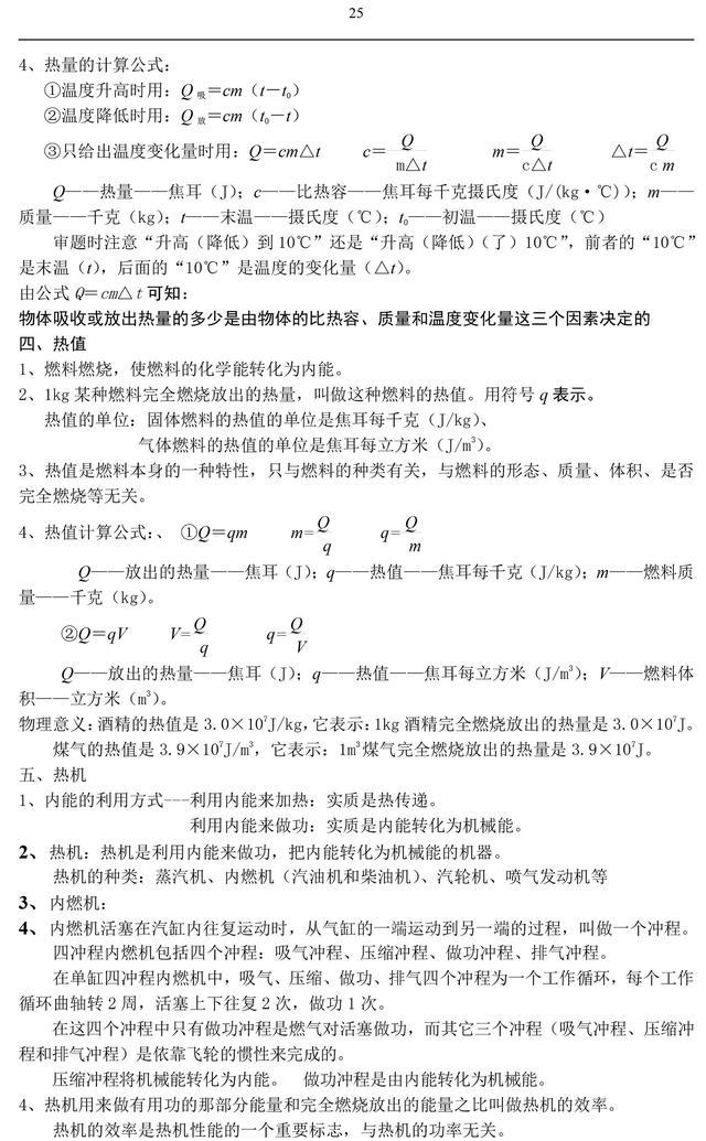 人教版初中物理知识点(填空版)