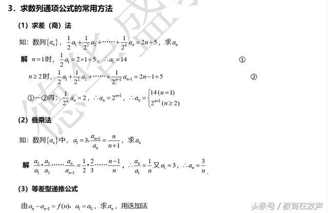 高中数学—数列基础应用
