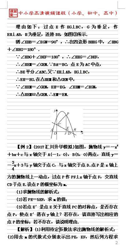 中考数学关于图形的平移变换问题,关键在于从恰当的着眼点出发