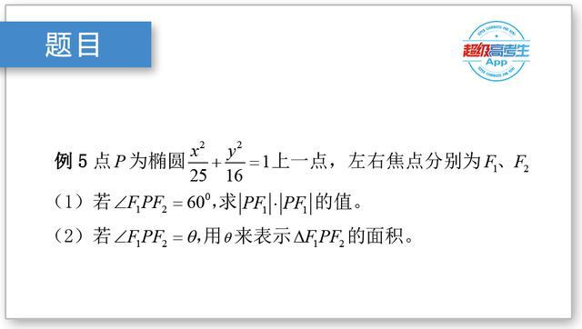 高考数学解题技巧篇,三角函数、正余弦定理在圆锥曲线中的作用